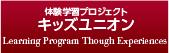 体験学習プロジェクト・キッズユニオン