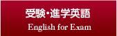 受験・進学英語
